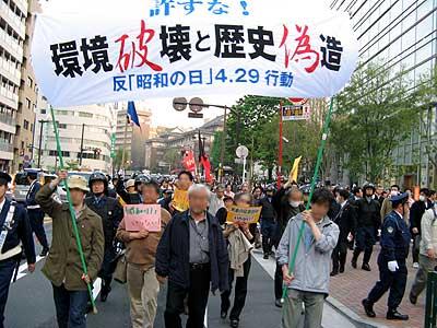 許すな! 環境破壊と歴史偽造――反「昭和の日」4.29行動