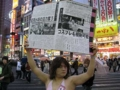 「安全・安心まちづくり都条例」改悪反対緊急デモ!