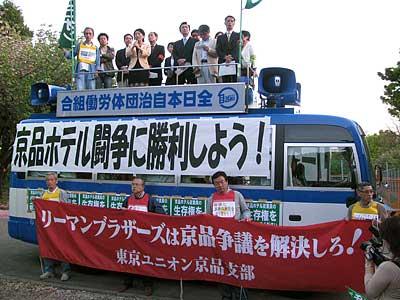 リーマンに京品争議解決を迫る4.23集会〜六本木ヒルズ包囲デモ