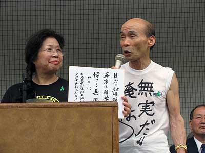 狭山事件の再審を求める市民集会 「無実の叫び46年〜東京高裁はた