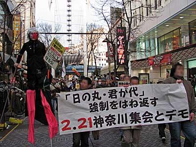 「日の丸・君が代」の強制をはね返す2.21神奈川集会とデモ