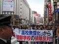 「高校無償化」からの朝鮮学校排除に反対する緊急行動