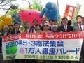 2010年5・3憲法集会&1万人銀座パレード
