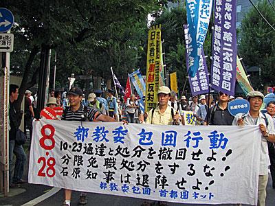 8・28都教委包囲行動 新宿繁華街デモ