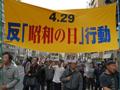 植民地支配と日米安保を問う ― 反「昭和の日」集会とデモ