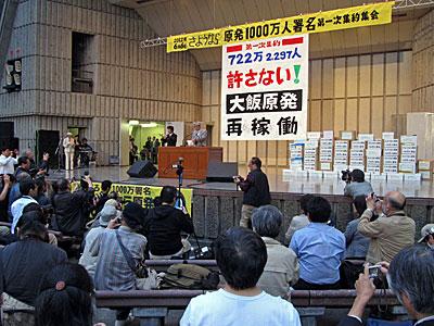 さようなら原発1000万人署名第一次集約・原発再稼働反対集会