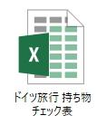 ドイツ旅行持ち物チェック表Excelファイル