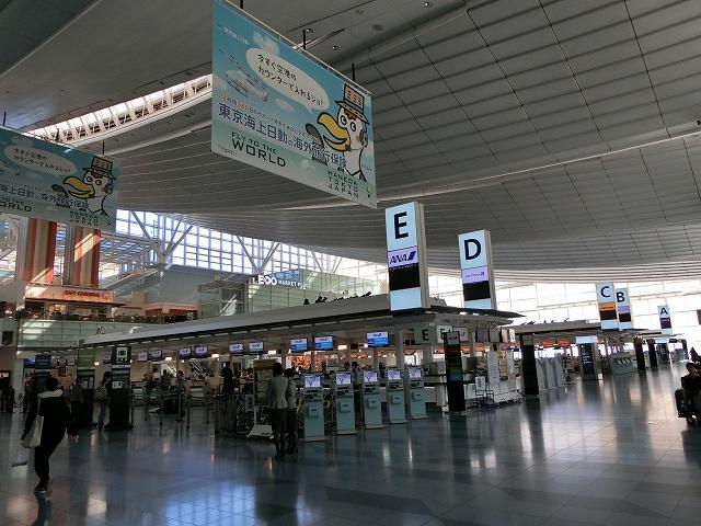 東京国際空港(羽田空港)