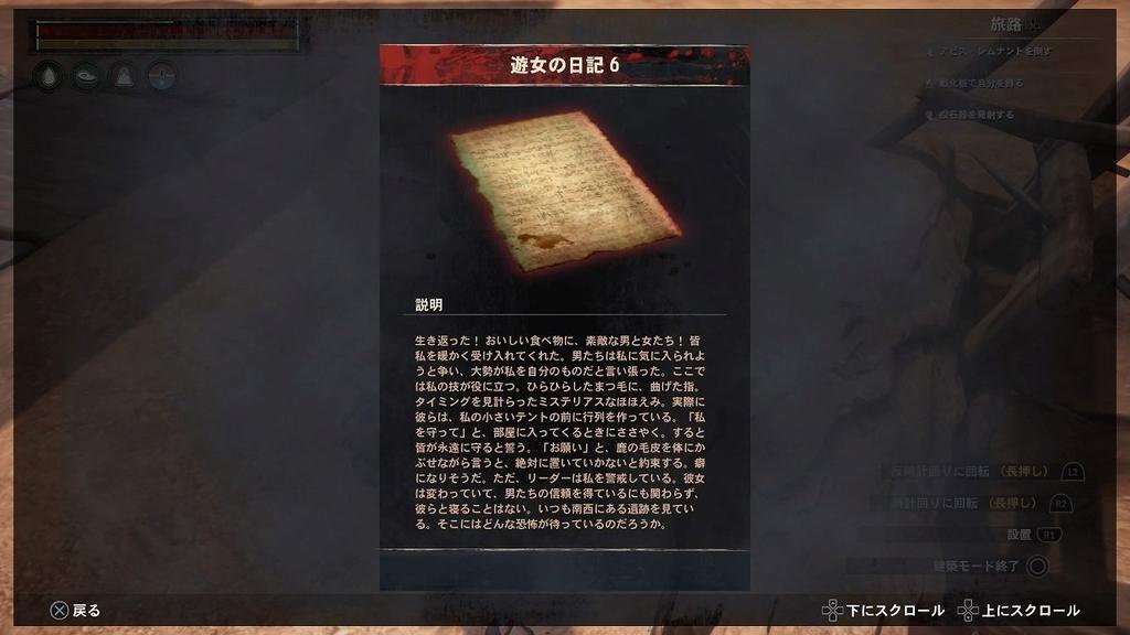遊女の日記6
