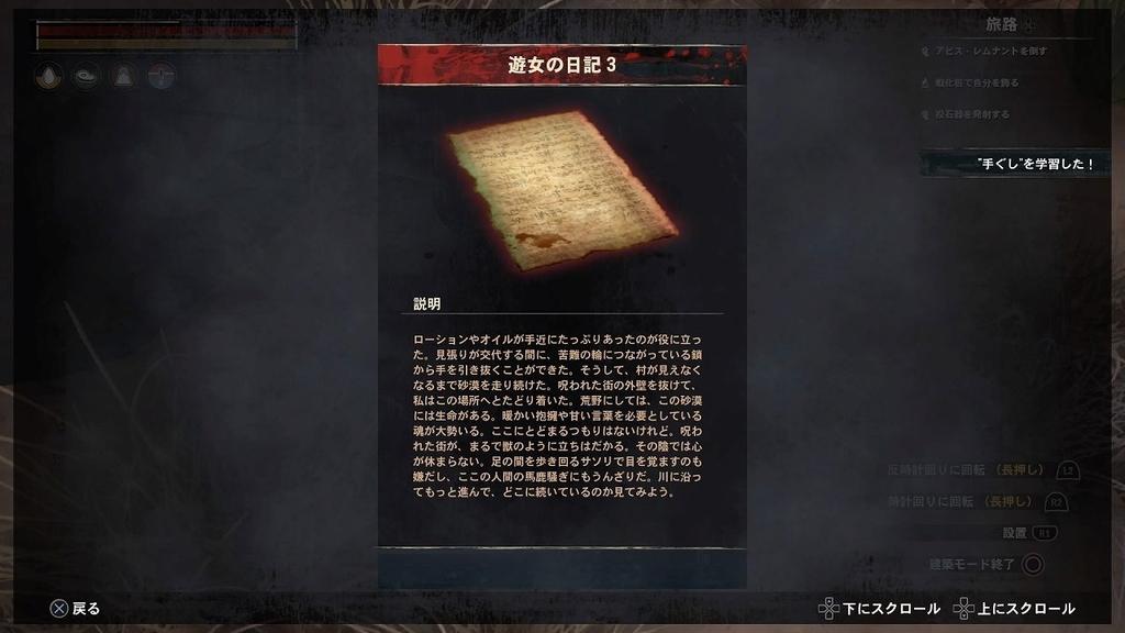 遊女の日記3