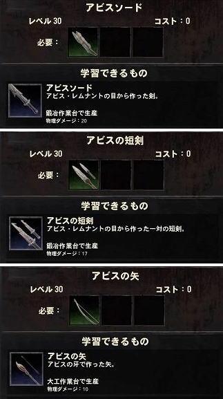アビスの武器