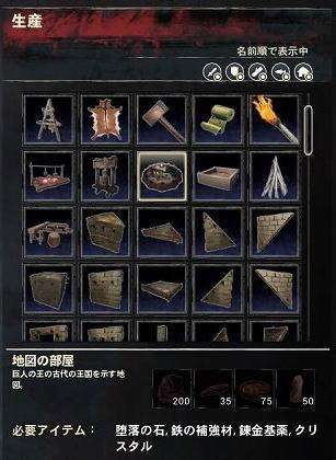 地図の部屋の生産に必要な素材