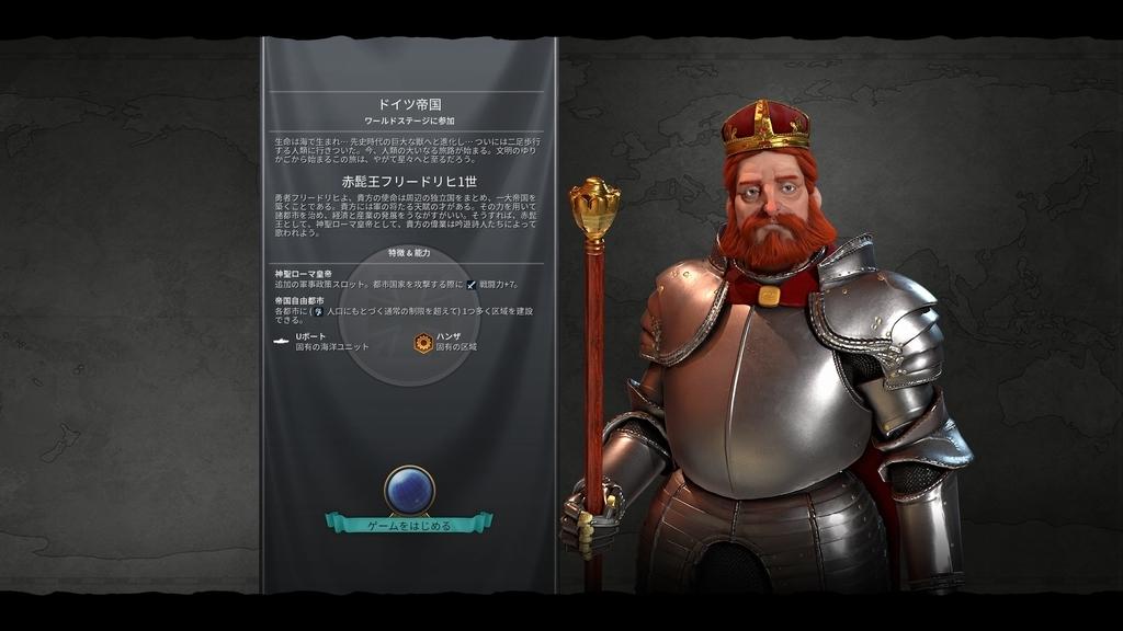 ドイツ帝国 赤髭王フリードリヒ1世