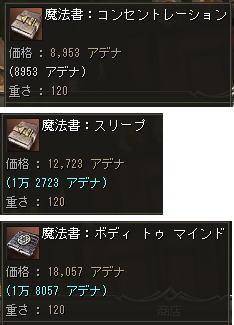 魔法書の価格
