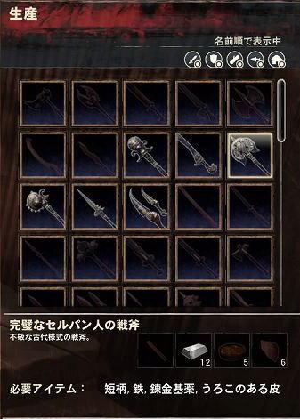 完璧なセルパン人の戦斧