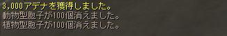クエ清算3