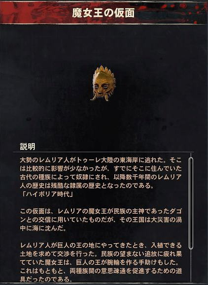 魔女王の仮面(情報)