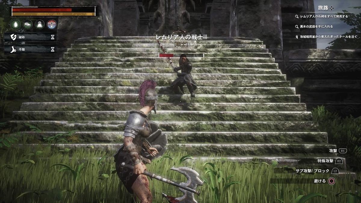 レムリア人の戦士