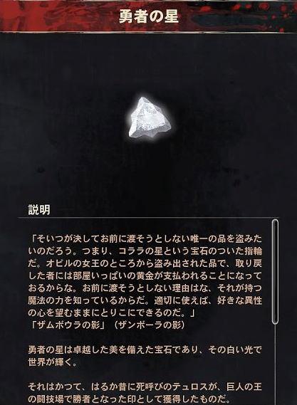 勇者の星 情報