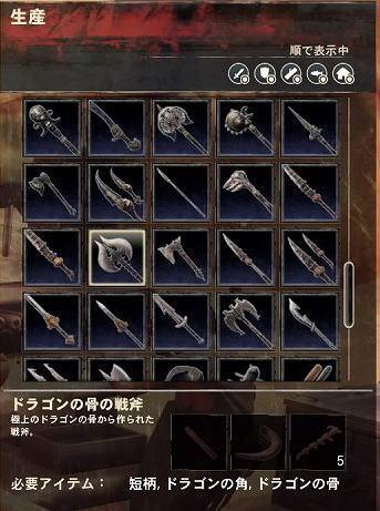 ドラゴンの骨の戦斧
