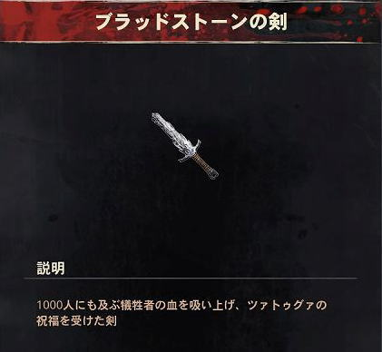 ブラッドストーンの剣 情報