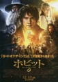The Hobbit -An Unexpected Journey-