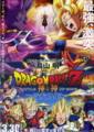 Dragon Ball Z:Battle of Gods