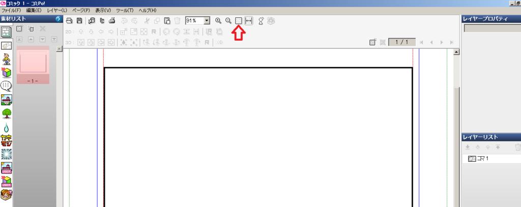 コミPo!画面表示選択ボタン