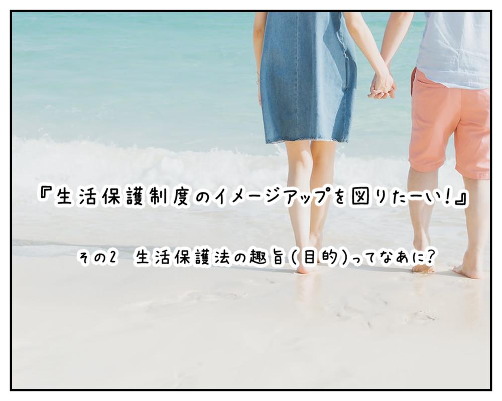 アイキャッチ画像(生活保護の目的とは?)