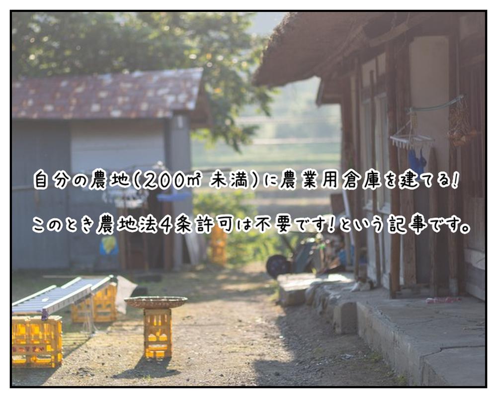 アイキャッチ画像(自分の農地に農業用倉庫を建てる場合に、農地法第4条許可が不要な場合とは?)