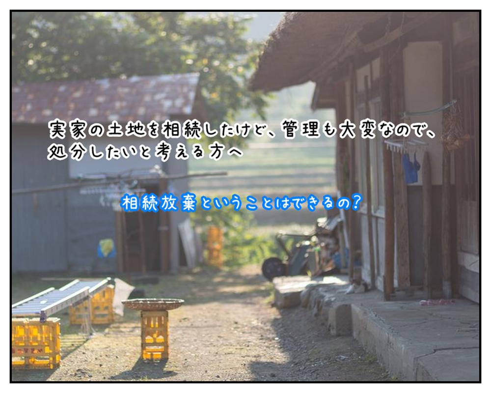アイキャッチ画像(相続した田舎の不動産の処分方法として、相続放棄は使えるのか?)