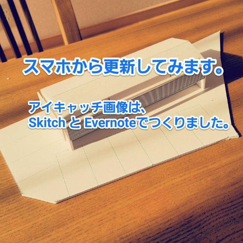 アイキャッチ画像(アイキャッチ画像をスマホのEvernoteで作成というタイトルのブログ記事)