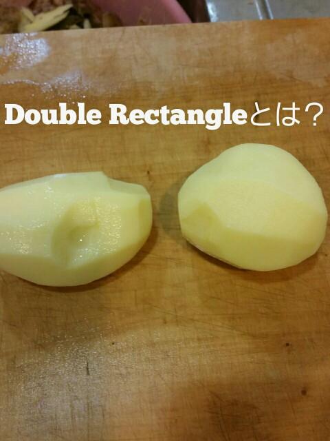 ダブルレクタングルを象徴する2つのじゃがいもの写真