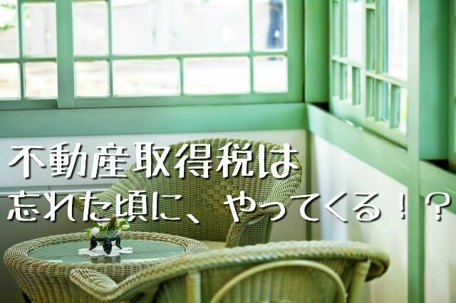 アイキャッチ画像(不動産取得税についてのブログ記事)