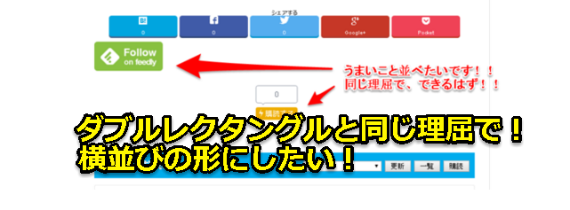 アイキャッチ画像(パソコン画面におけるCSSを用いた要素の横並びを実現する前のスクリーンショット)