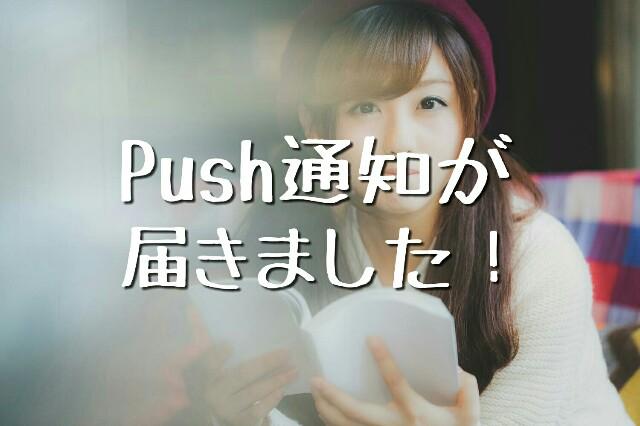 本を読みながらPush7のpush通知を気にしている女の子