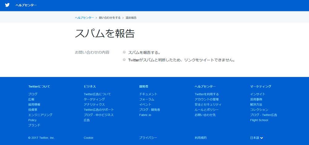 Twitter社へのスパム認定解除依頼
