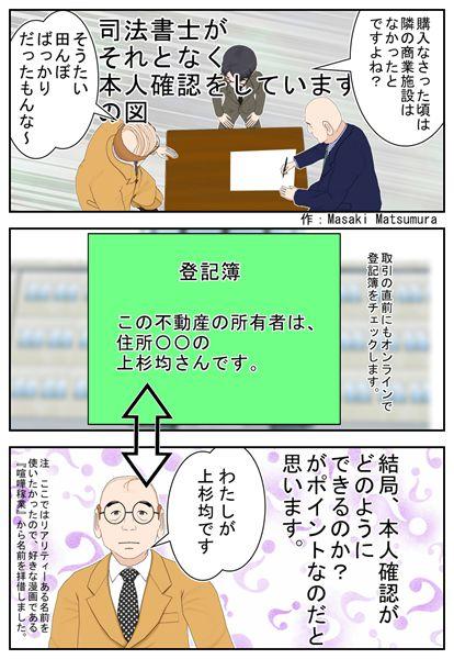 不動産売買契約における本人確認は実は難しいということを説明する漫画