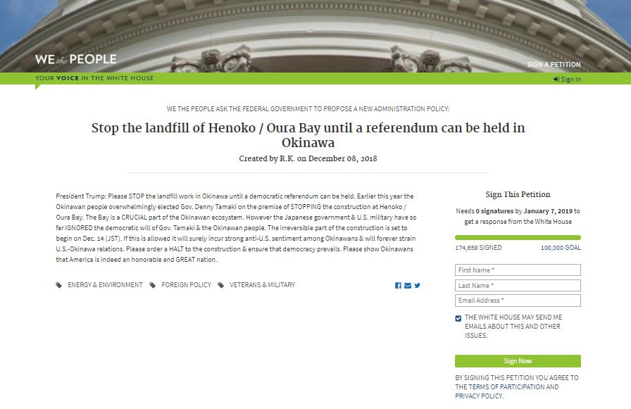 ホワイトハウスへの辺野古埋め立て中止を嘆願するサイトの画面