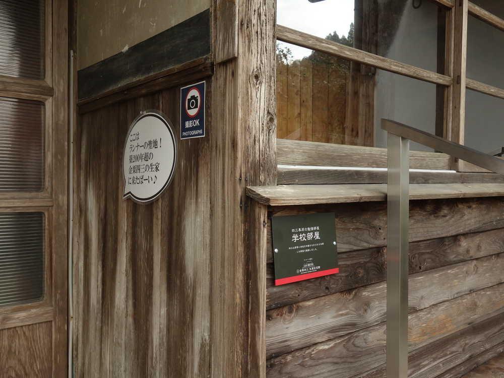 金栗四三生家記念館入り口