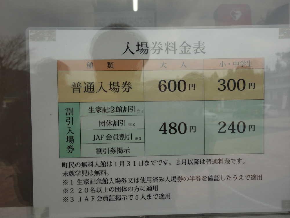 金栗四三ミュージアムの観覧料