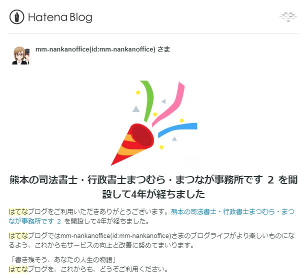 ブログ「熊本の司法書士・行政書士まつむら・まつなが事務所です 2」の4周年を祝うメール