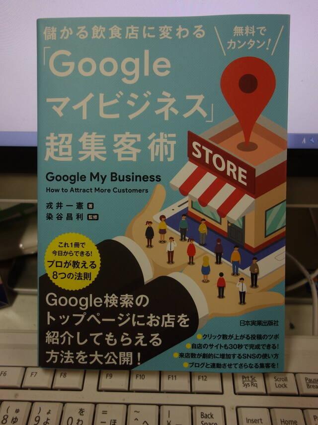 『儲かる飲食店に変わる「Googleマイビジネス」超集客術』