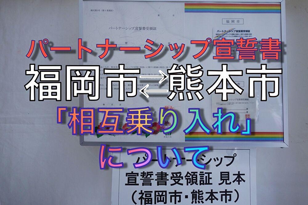 福岡市と熊本市が、パートナーシップ宣誓制度の都市間相互利用に関する協定を結びました