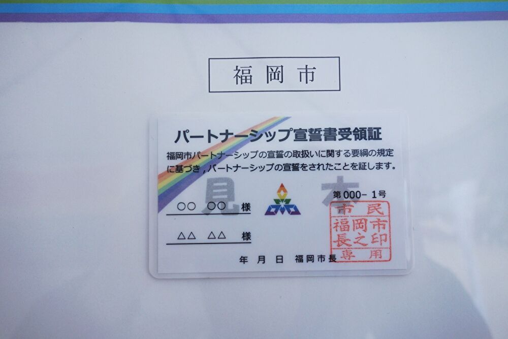 福岡市のパートナーシップの宣誓書見本