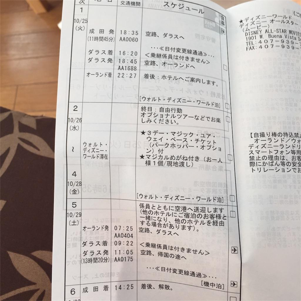 wdw旅行記☆① フロリダウォルトディズニーワールド始まり - 気ままにゆ