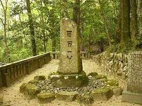 2006/05/05 吉田郡山城 百万一心
