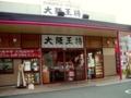 2012/01/09 大阪王将広東店