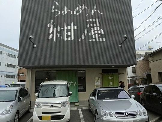 2014/02/09 紺屋