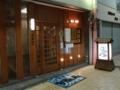 2014/04/28 唐津の居酒屋